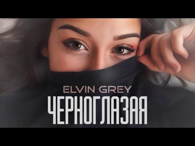 Elvin Grey Черноглазая