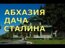 🔴 Абхазия. Гагры.🔴 Мандарины по 25 рублей.Набережная в Гаграх. Отдых в Абхазии..К...