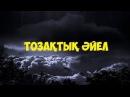 Тозақтық Әйел /Ерлан Ақатаев ᴴᴰ