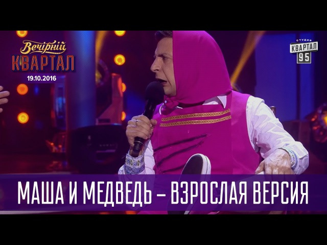Маша и Медведь - взрослая версия   Вечерний Квартал