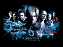 Resident Evil 6. Прохождение на русском. Начало