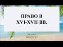28. Баскова А.В./ ИОГиП / Право в XVI-XVII вв.