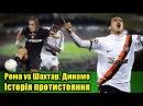 Рома проти українських клубів історія протистояння Рома Шахтар Рома Динамо