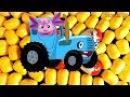 Синий трактор едет и везет сюрпризы Лунтик. Смотреть все серии. Мультик про маши ...