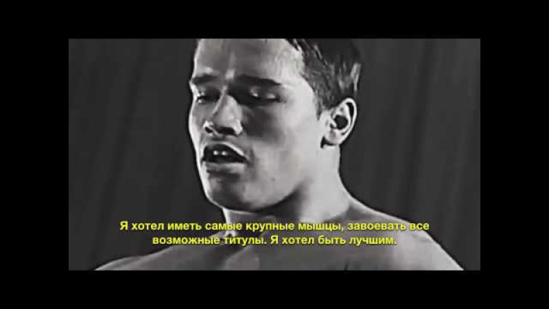 Арнольд Шварценеггер. Мотивация на все времена. Arnold Schwarzenegger. Motivation at all times.