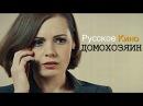 ОЧЕНЬ КЛАССНЫЙ ФИЛЬМ!! Домохозяин Все серии подряд Русские мелодрамы, сериалы