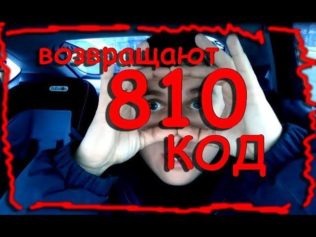 ВОЗВРАЩЕНИЕ 810 КОДА РУБЛЯ / НОВОЕ РАСПОРЯЖЕНИЕ ЦБ, ПРОТИВ ЗАКОНОВ РФ