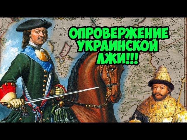 ОПРОВЕРЖЕНИЕ УКРАИНСКОЙ ЛЖИ   Кирилл Рюрикович