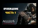 Прохождение Assassin's Creed 4 Black Flag - Часть 1