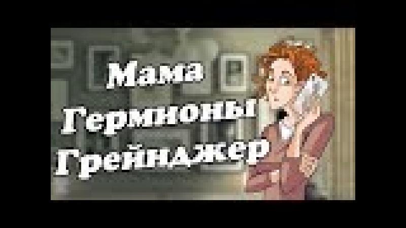 IKOTIKA - Мама Гермионы Грейнджер (Harry Potter parody)