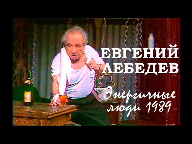 Евгений Лебедев. Монологи / Энергичные люди, 1989