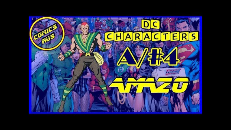 DC characters   A/4 - Amazo