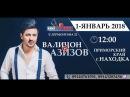 Поздравления с Новым годом 2018. Концерт Валичон Азизов 1-2-3 января 2018 в г.Находка РФ