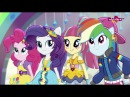 Equestria Girls Dance Magic песня из короткометражки