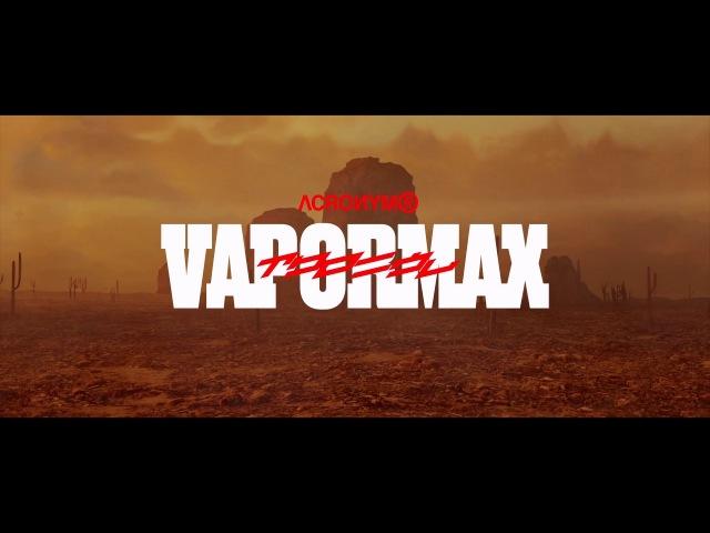 Nike Air VaporMax x ACRONYM® – Trailer