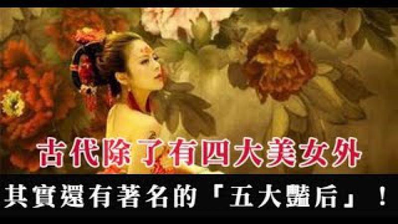 中國古代有四大美女,其實還有著名的「五大豔后」! _24小時新聞頻道