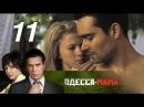 Одесса-мама. 11 серия 2012. Детектив @ Русские сериалы