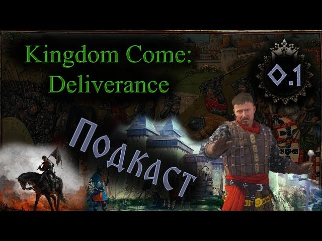 Впечатления от первой недели игры [Kingdom Come: Deliverance 0.1]