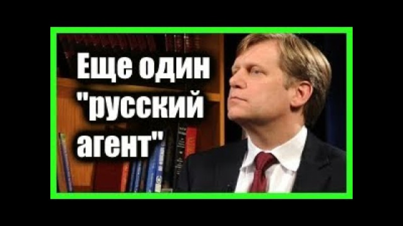Экс-посол США в России Макфол может оказаться