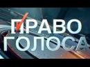 Право голоса 25.02.2018 Отношения Ykpaunы и России?!