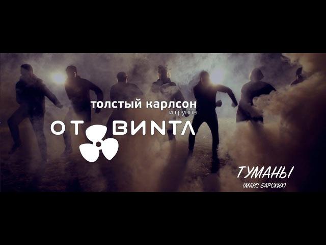 Толстый Карлсон и гр. ОтВинта - Туманы (Макс Барских)   Премьера Клипа