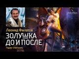 Золушка до и после. Леонид Филатов. Радиоспектакль
