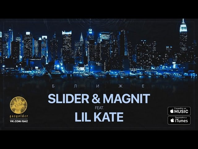 Slider Magnit - Ближе (feat. Lil Kate)