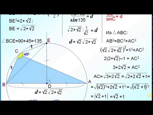 ЕГЭ Задание 16 Теорема косинусов