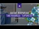 Ұстаз Бауыржан Әлиұлы - Алған жарыңды тақуалыққа тәрбиеле! |