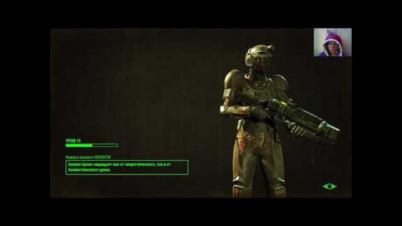 Fallout 4. Позолоченный кузнечик. 15