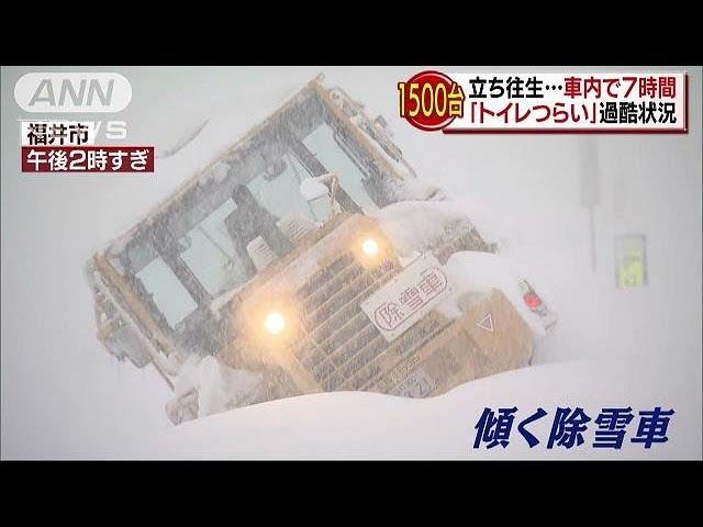 福井1500台立ち往生 車内で7時間「トイレつらい」(18/02/06)