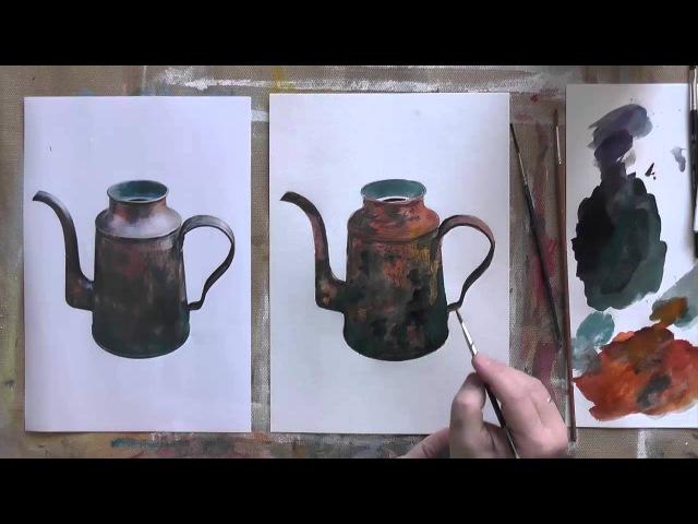 Акварель плюс пастель. Рисуем Медный чайник.