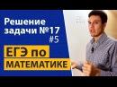 11. Простая задача 17 из ЕГЭ по математике на проценты.