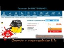 О мешках к пылесосу DeWALT DWV901L