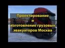 Проектирование и изготовление грузовых эвакуаторов Москва
