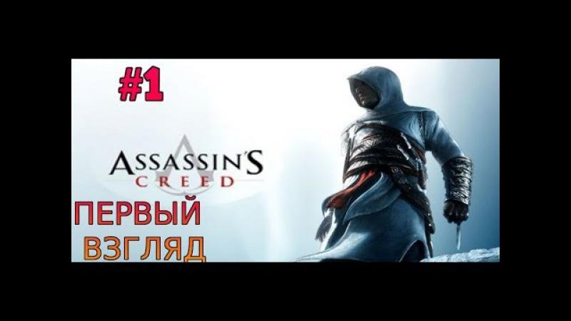 Assassin's Creed 1 - ПЕРВЫЙ ВЗГЛЯД
