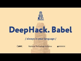 DeepHack.Babel. Finals. Partisipants short talks and the result announcement