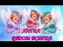 Ангел рядом всегда! Ангелочек для тебя на удачу! Пожелания добра и удачи с днем Ангела!