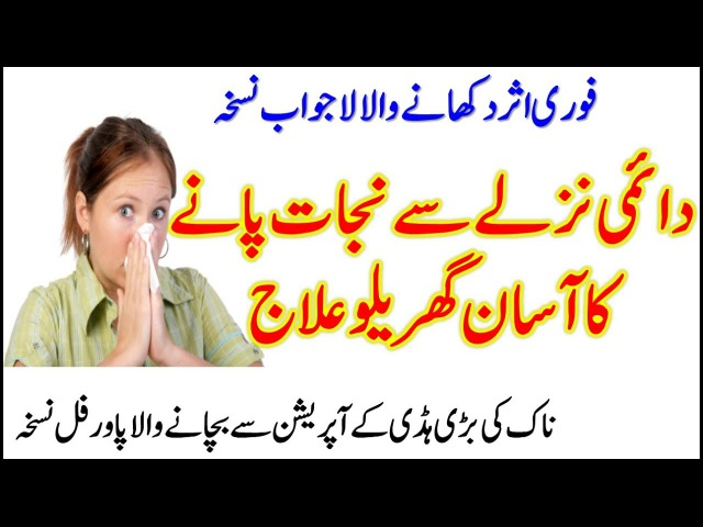 Homemade Remedies Of Old Influenza | Best Treatment Flu And Cough at Home | Herbal Remedy Of Old Flu