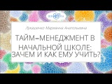 Лукашенко М.А. | Тайм-менеджмент в начальной школе: зачем и как ему учить?