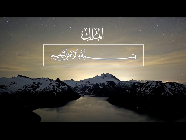 Убайд Раббани. Сура 67 Аль-Мульк (Власть)