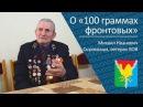О 100 граммах фронтовых _ ветеран ВОВ Михаил Иванович Сырокваша
