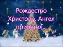 В Рождество Христово Ангел прилетел Песня на Рождество