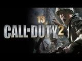 Прохождение Call of Duty 2 #13. Холмы Матмата