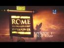Рим Первая сверхдержава 1 серия Кровавый город HD