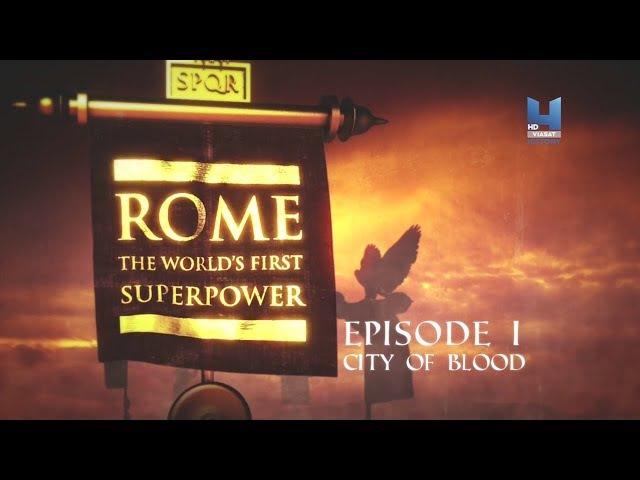 Рим: Первая сверхдержава: 1 серия. Кровавый город [HD]