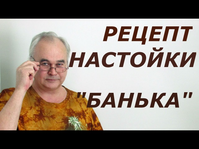 Домашняя настойка Банька Рецепты настоек СамогонСаныч
