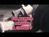 Как вдавить поршень тормозного суппорта ?