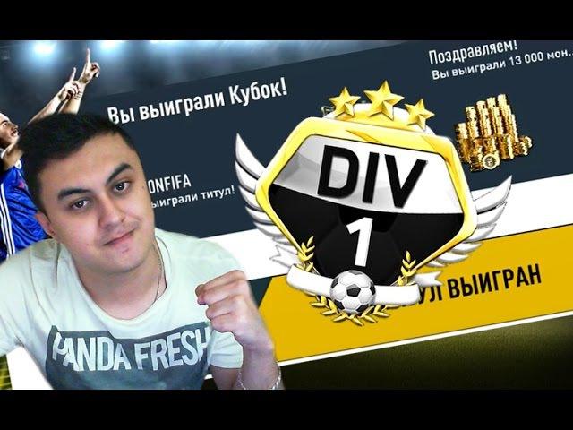ВЫХОД В ПЕРВЫЙ ДИВИЗИОН! FIFA 17 ROAD TO THE FIRST DIVISION