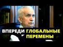 Владимир Зазнобин: ВПЕРЕДИ ГЛОБАЛЬНЫЕ ПЕРЕМЕНЫ 20.02.2018